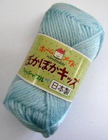 ハマナカ ぽかぽかキッズ 【KY】 ハマナカホームメイド毛糸 毛糸 編み物 並太