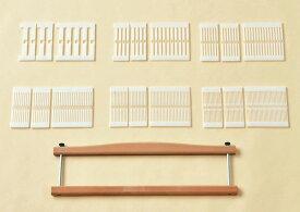 並べかえできるへドル 40cm用 H603-400 ハマナカ【KY】 卓上織り機 オリヴィエ用具(本体は別売です)