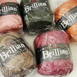 特定色処分 ハマナカ ブリリアン 2D 【KN】 サマーヤーン 毛糸 編み物 2103
