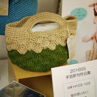 週替わり特価!!毛糸コマコマハマナカ【KY】3/19〜サマーヤーン編み物