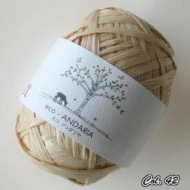 エコアンダリヤ 色1 ハマナカ 【KY】 サマーヤーン 毛糸 編み物 バッグ 帽子 ストローヤーン 手芸糸