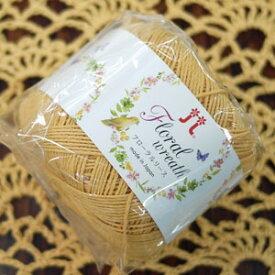 【処分品】 ハマナカ フローラルリース 2X 【KN】 サマーヤーン 毛糸 1805