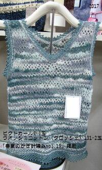 ハマナカピクトカールサマーヤーン毛糸