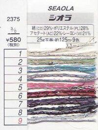ハマナカシオラサマーヤーン毛糸