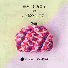 キット 編みつける口金のリフ編みのがま口 B H304-159-2 ハマナカ 【KY】
