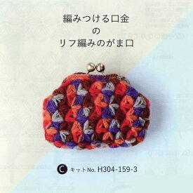 キット 編みつける口金のリフ編みのがま口 C H304-159-3 ハマナカ 【KY】