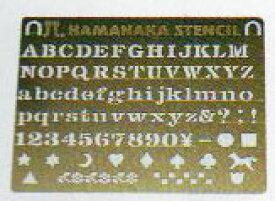 ハマナカ ステンシルプレート アルファベット H410-158 【KY】 サイズ8.6cm×10.9cm