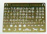 ステンシルプレートひらがなサイズ8.6cm×10.9cmハマナカH410-159