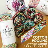 新製品コットンプーリングハマナカ【KY】段染中細バッグ巾着ベスト毛糸サマーヤーン
