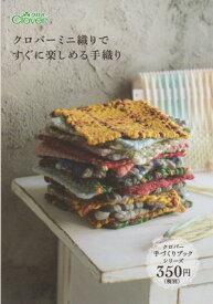 クロバーミニ織りで すぐに楽しめる手織り クロバー手づくりブック 71-395 【KY】ミニブック
