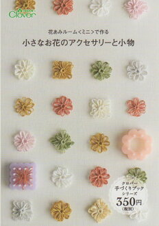 Accessories and accessory CLOVER handicraft book 71-398 mini-book of the small flower