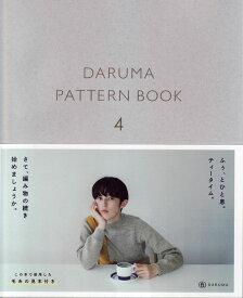 本 DARUMA PATTERN BOOK 4 (ダルマパターンブック4) 横田株式会社 【KY】 手編み本 編み物本 2019aw
