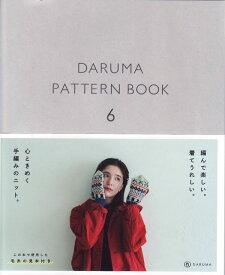 本 DARUMA PATTERN BOOK 6 (ダルマパターンブック6) 横田株式会社 【KY】 手編み本 編み物本 2021aw