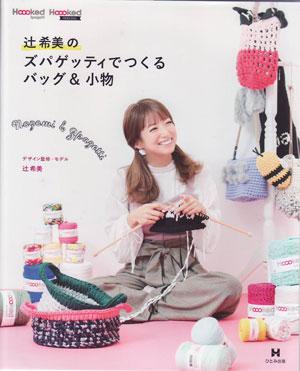 辻希美のズパゲッティでつくるバッグ&小物 ひとみ出版 Hoooked 【KY】