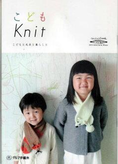 """☆和""""小孩Knit小孩和毛線和生活是KN05""""達磨手織線小型書籍"""