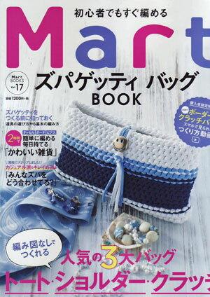 在庫限り Mart ズパゲッティバッグBOOK MartBOOKvol.17 kobunsha DMC 【KN】