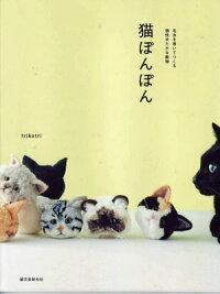 猫ぽんぽん毛糸を巻いてつくる個性ゆたかな動物trikotri【KY】