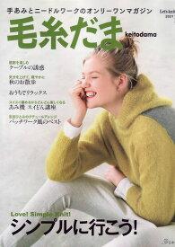 本 毛糸だま vol.191 2021秋号 日本ヴォーグ社 【KY】 手編み本 編み物本