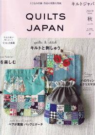 キルトジャパン 2019年10月号 vol.179 【KN】 日本ヴォーグ社 型紙 付録付