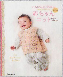 Baby knit 0-24 months Japan vogue company to understand well most