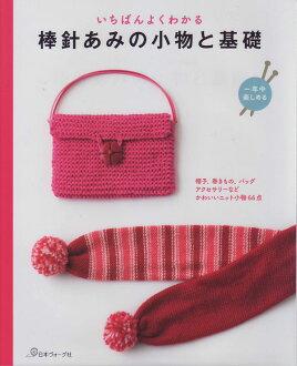 最很清楚的編織針amino小東西和基礎日本時尚公司