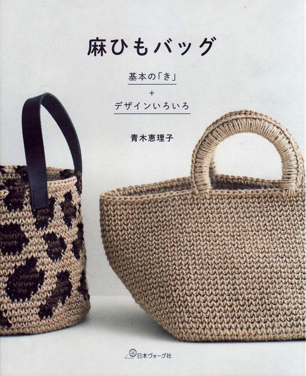 麻ひもバッグ 青木恵理子 【KY】 日本ヴォーグ社