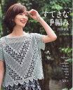 すてきな手編み 2019春夏 【KY】 日本ヴォーグ社