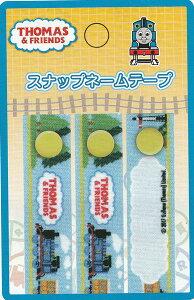 きかんしゃトーマススナップネームテープ トーマス TSN002 3枚入【KN】稲垣服飾
