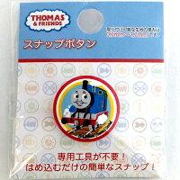トーマススナップボタントーマスTSB021【KY】稲垣服飾
