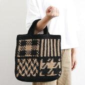 毛糸蔵オリジナルパックパッチワーク風バッグキット0S-0705(黒)ダルマ【KN】手編みキット編み物キット麻ひも