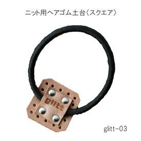 ニット用ヘアゴム土台(スクエア) glitt-03 本革 【KN】 glitt 星野真美 ハンドメイド