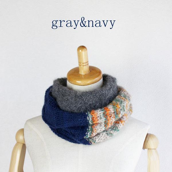完成品 1点限り 3種の糸で編むスヌード グレイ&ネイビー 【RN】 星野真美 デザイン