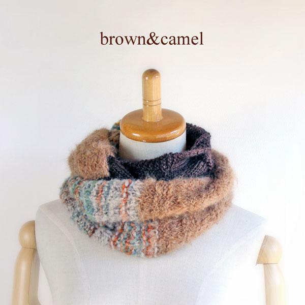 完成品 1点限り 3種の糸で編むスヌード ブラウン&キャメル 【RN】 星野真美 デザイン