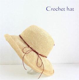 毛糸蔵かんざわオリジナルキット26 エコアンダリヤクロッシェの帽子(ちょっと大きめ) 星野真美 デザイン 【KN】