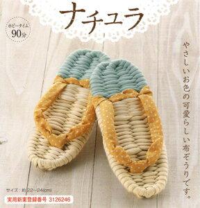 キット 健康布ぞうり やんわり part8 ナチュラ パナミ 【KY】 22〜24cm panami 手芸キット 手作り 布草履