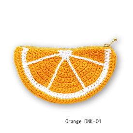 FRUIT POUCH フルーツポーチキット オレンジ DNK-01【KY】清原 DMC ハッピーコットン