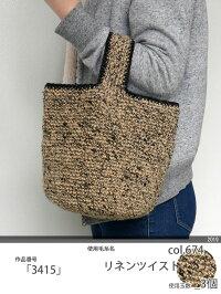 リネンツイストメルヘンアート【KY】サマーヤーン春夏毛糸麻肌にやさしいバッグ