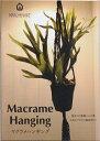 メルヘンアート Macrame Hanging マクラメハンギング MA5077 【MI】【KY】