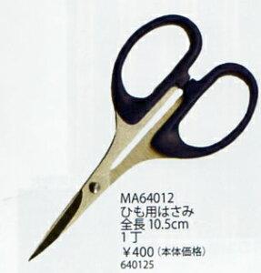 ひも用ハサミ 全長10.5cm MA64012 メルヘンアート 【KY】 Marchenart マクラメ はさみ