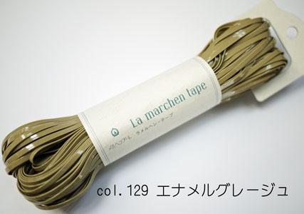 ラ メルヘンテープ 129 エナメルグレージュ 3mm幅・50m 【KN】 La marchen tape Melchenart メルヘンアート