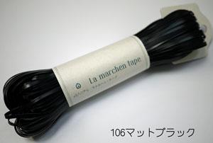 ラ メルヘンテープ 106マットブラック 3mm幅・50m 【KN】 La marchen tape Melchenart メルヘンアート