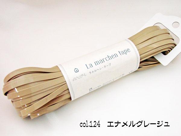 ラ メルヘンテープ 124エナメルグレージュ 5mm幅・30m 【KN】 La marchen tape Melchenart メルヘンアート