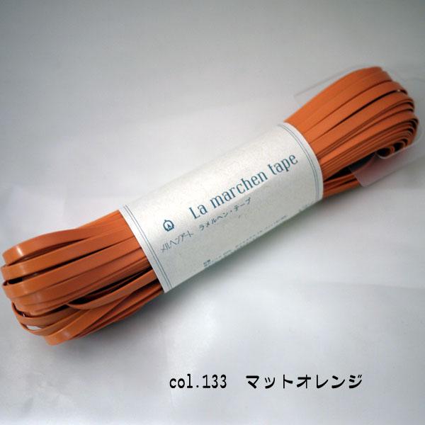 ラ メルヘンテープ 133 マットオレンジ 5mm幅・30m 【KN】 La marchen tape Melchenart メルヘンアート