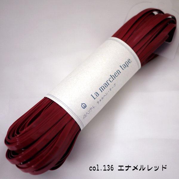 ラ メルヘンテープ 136エナメルレッド 5mm幅・30m 【KN】 La marchen tape Melchenart メルヘンアート