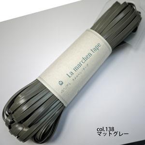 ラ メルヘンテープ 138 マットグレー 5mm幅・30m La marchen tape Melchenart 【KN】