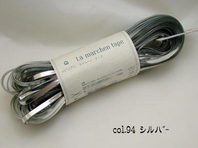 ラ メルヘンテープ 094シルバー 5mm幅・30m 【KN】 La marchen tape Melchenart メルヘンアート