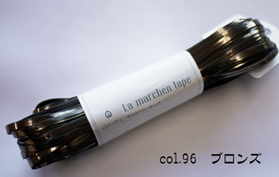 ラ メルヘンテープ 096ブロンズ 5mm幅・30m 【KN】 La marchen tape Melchenart メルヘンアート