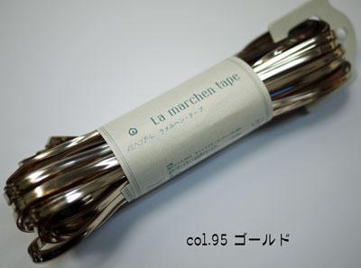 ラ メルヘンテープ 095ゴールド 5mm幅・30m 【KN】 La marchen tape Melchenart メルヘンアート