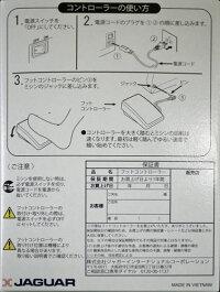 ☆「フットコントローラー」FC-001ジャガーミシンオプション