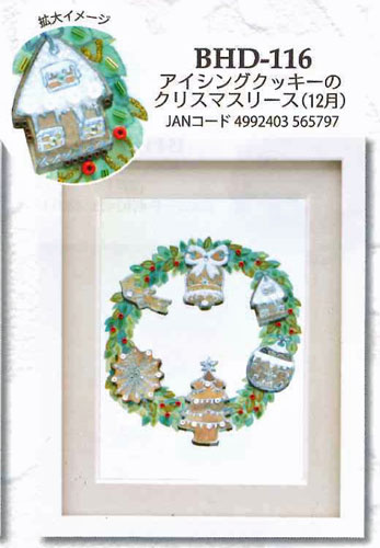 ミユキ アイシングクッキーのクリスマスリース(12月) BHD-116 beads decorビーズデコール パート17 スイーツデコール12ヶ月シリーズ